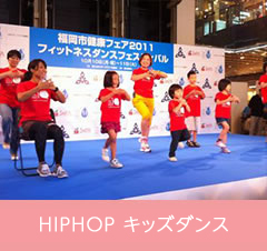 HIPHOPキッズダンス
