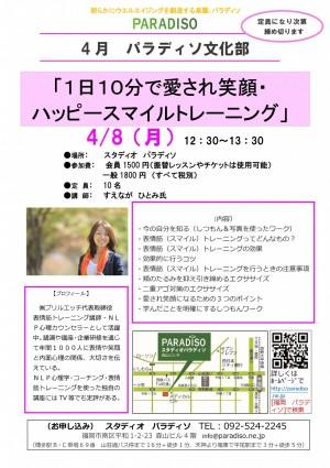 19-0122表情筋(パラディソ文化部)
