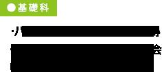 応用編 ・パラディソ2級IR認定資格取得・公益社団法人日本フィットネス協会GFI資格取得
