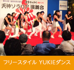 HIPHOP YUKIEダンス
