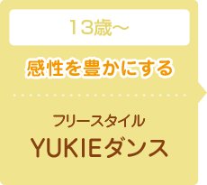 13歳~ 感性を豊かにする YUKIEダンス