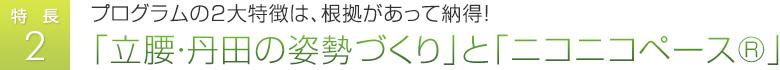 特徴2:プログラムの2大特徴は、根拠があって納得!「立腰・丹田の姿勢づくり」と「ニコニコペース」