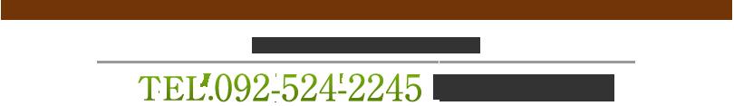 TEL.092-524-2245
