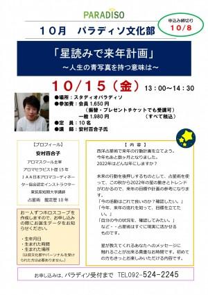 21-1015パラディソ文化部 星よみ(ポスター)